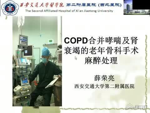病例介绍:COPD合并哮喘及肾衰竭的老年骨科手术麻醉处理