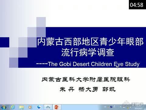 Prevalence of Myopia in School Children in Ejina.The Gobi Desert Children Eye Study
