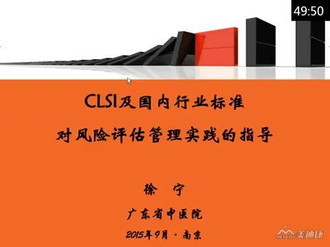 CLSI及国内行业标准对风险评估管理实践的指导