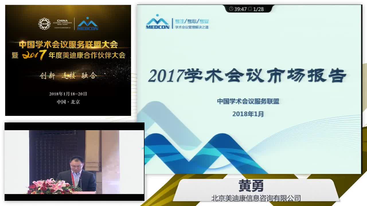 中国学术会议市场报告2017