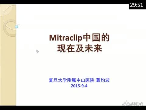 二尖瓣反流MitraClip 治疗进展:优势及存在的问题