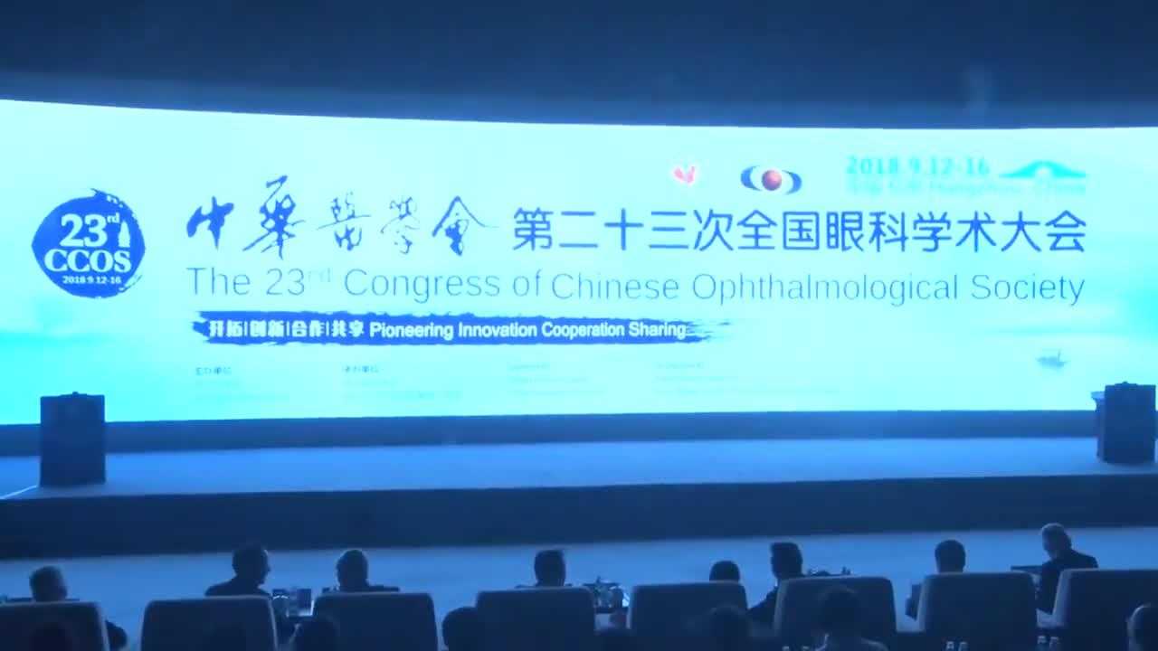 中华医学会第二十三次全国眼科学术大会开幕式