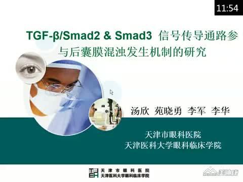 TGF-beta/Smad2&mad3信息传导通路参与后囊膜混浊发生机制研究