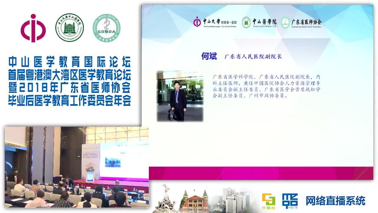 广东省人民医院住培师资能力建设简介