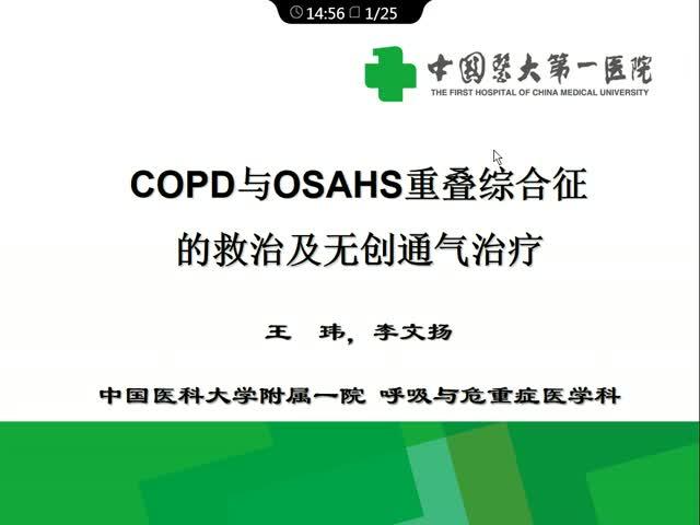 重症 OSA 与 与 OSA-COPD  重叠综合征的 救治 及无创通气治疗