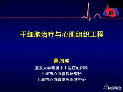 干细胞移植治疗心脏病的发展方向