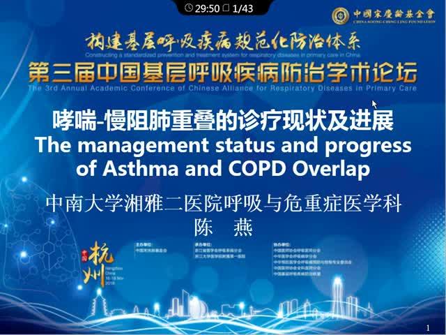 慢阻肺哮喘重叠