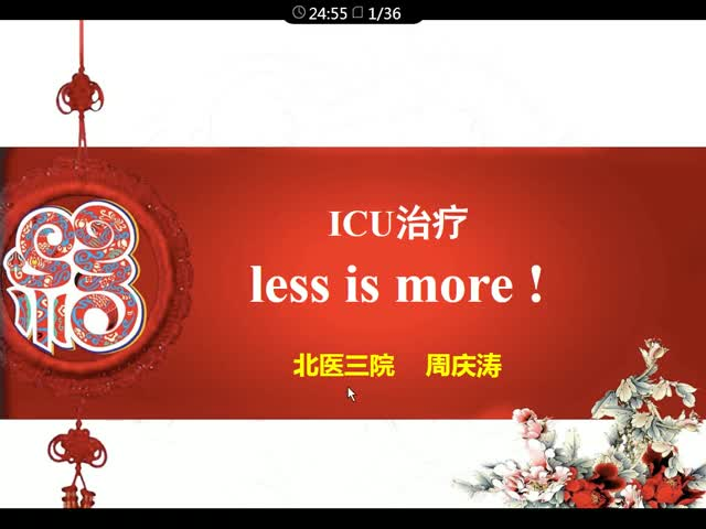 ICU治疗:less is more
