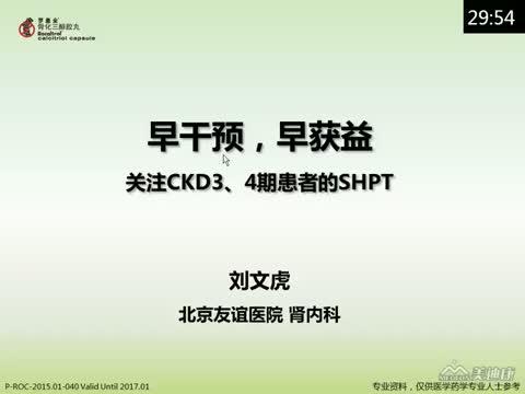 早干预,早获益-关注CKD非透析患者的SHPT
