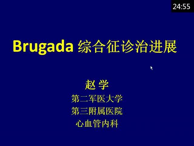 Brugada综合征的临床研究进展