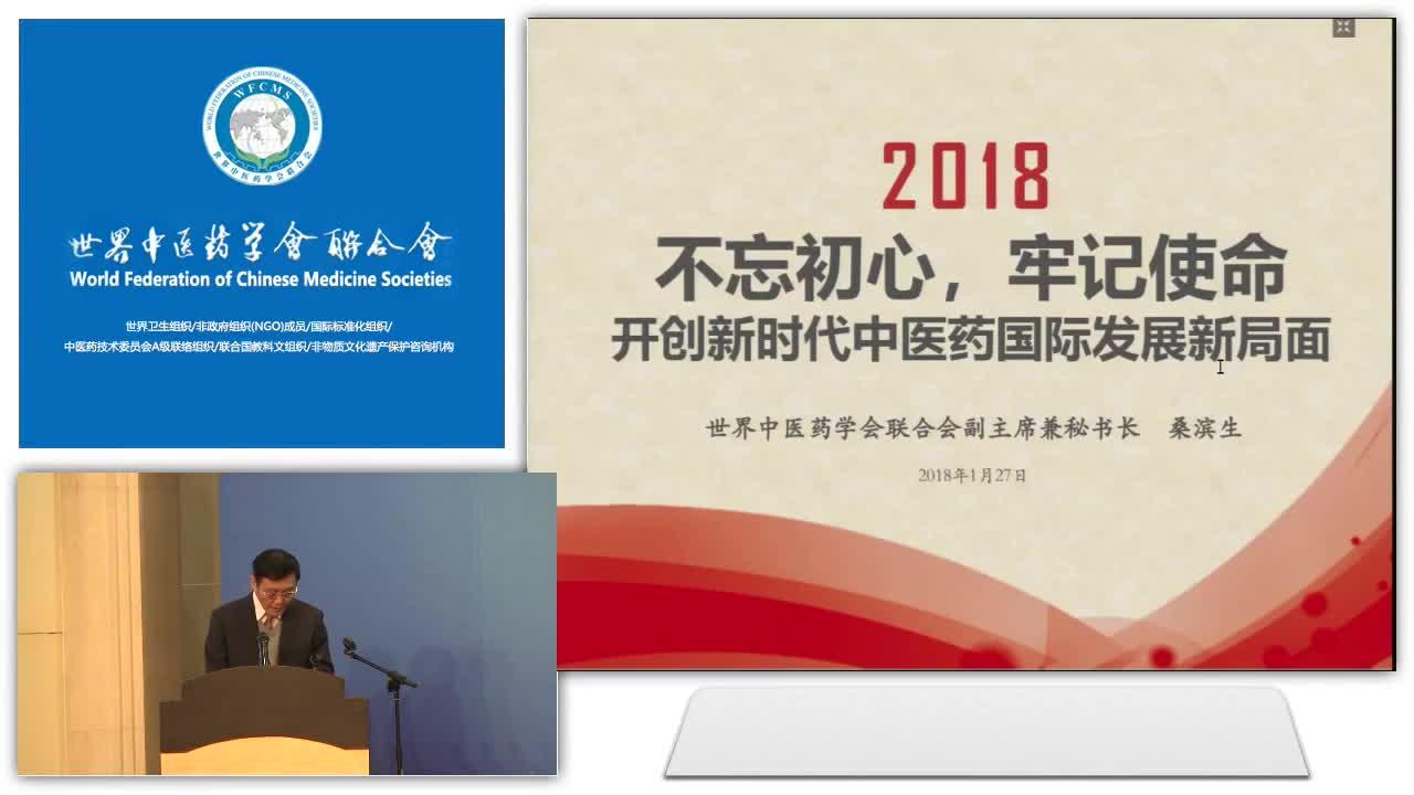 桑滨生秘书长作 2017 年秘书处工作报告