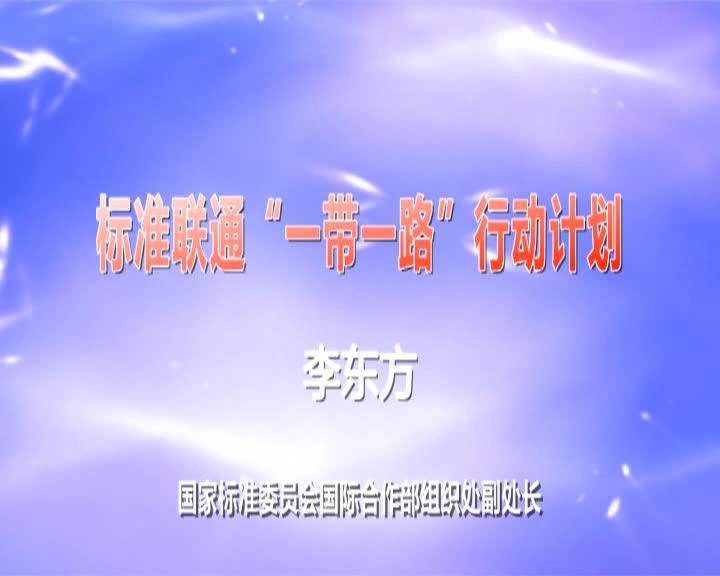 """李东方--标准联通""""一带一路"""" 行动计划"""