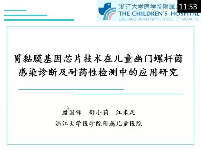 胃粘膜基因芯片技术在儿童幽门螺杆菌感染诊断及耐药性检测中的应用研究