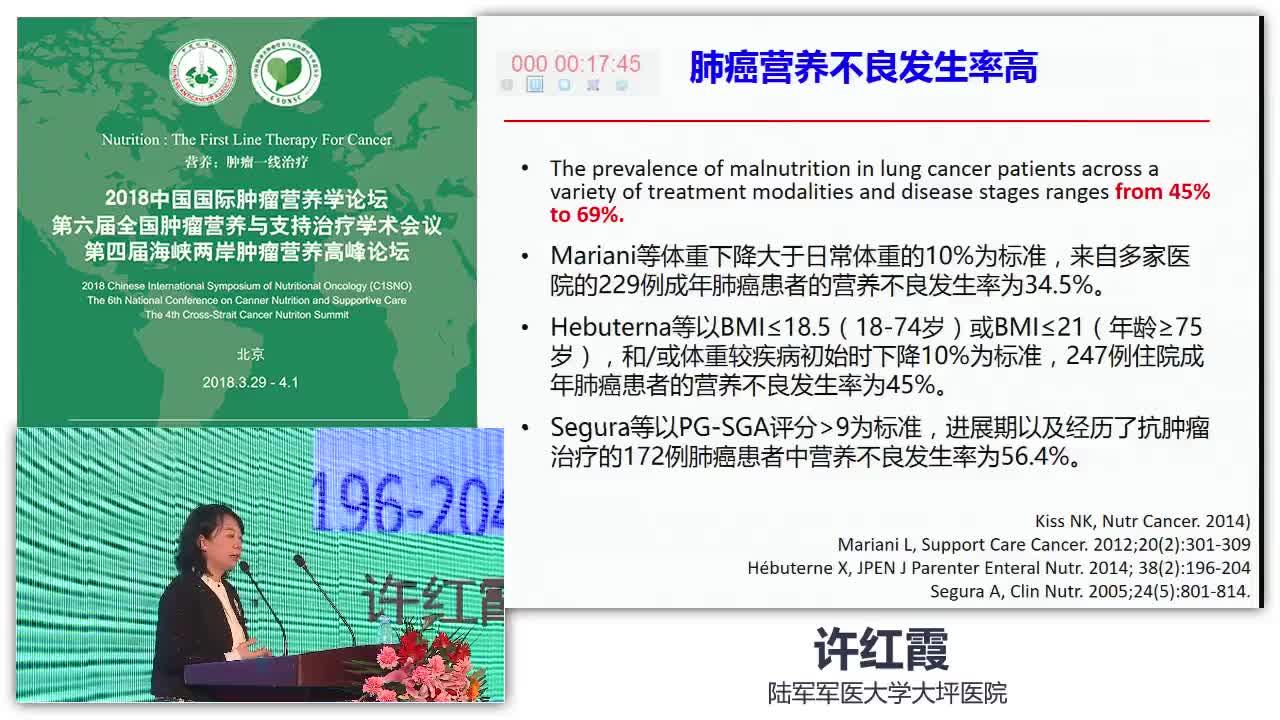 肺癌患者相位角与临床结局的相关性研究