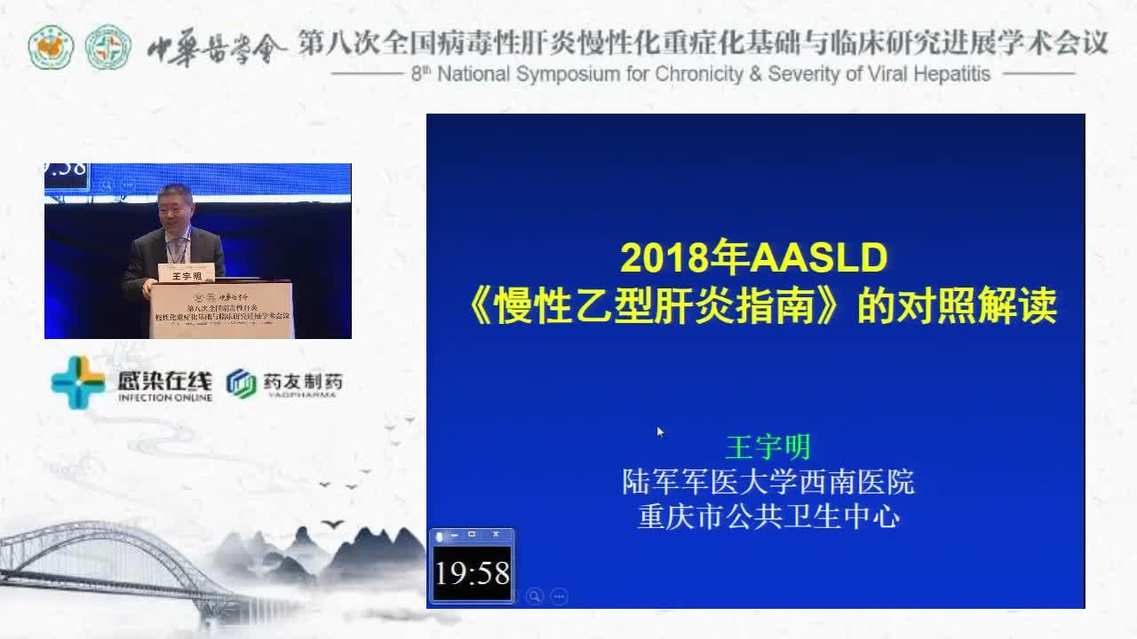 2018年AASLD《慢性乙型肝炎指南》的对照解读