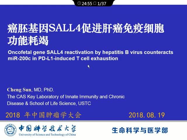 癌胚基因SALL4促进肝癌免疫细胞功能耗竭