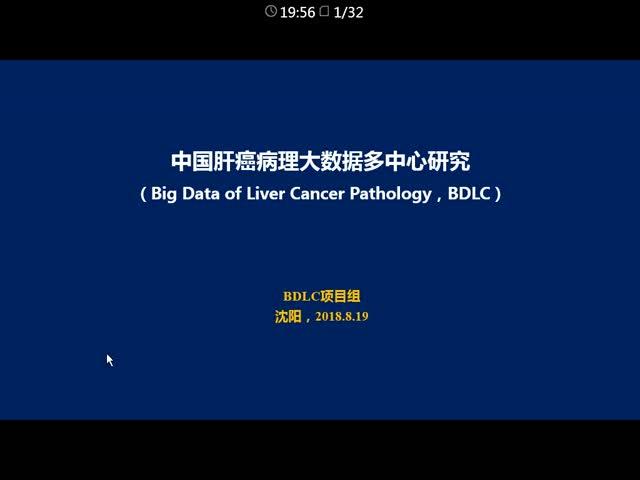 中国肝癌病理大数据多中心研究