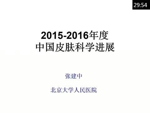 2015中国皮肤科研究回顾