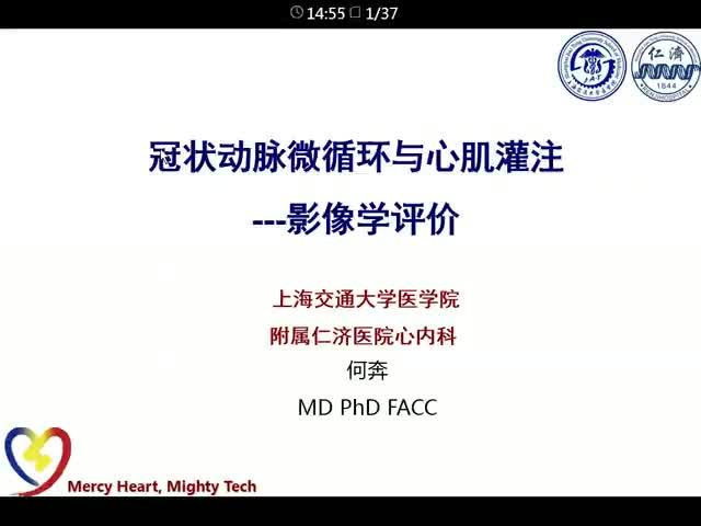 冠脉微循环检测方法理论与现实意义