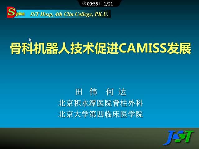 骨科机器人技术促进CAMISS发展