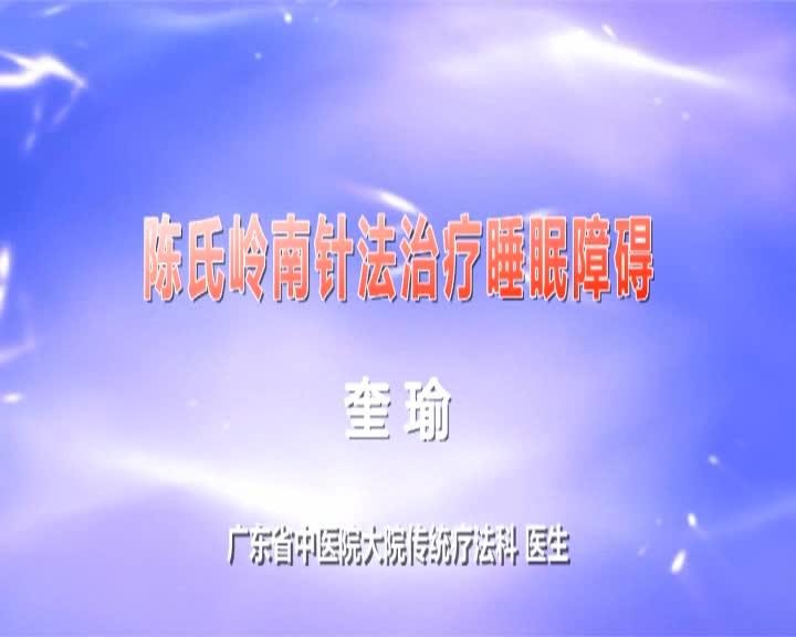 奎瑜--陈氏岭南针法治疗睡眠障碍