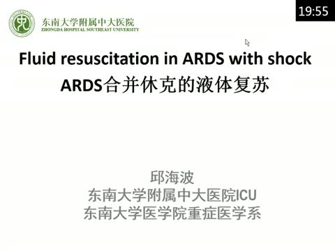 ARDS合并休克的液体复苏 Fluid resuscitation in ARDS with shock