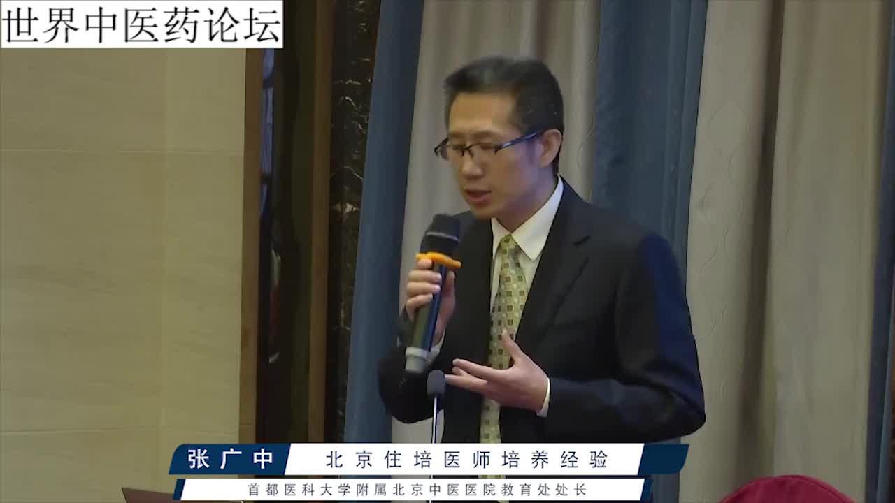 02张广中--北京住培医师培养经验20170218