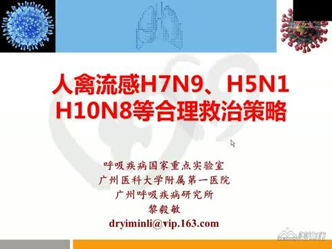 人禽流感H7N9、H5N1、H10N8等合理救治策略