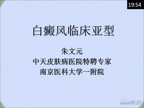白癜风临床亚型