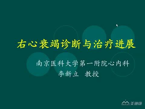 2014中国心力衰竭诊治(右心衰竭)解读