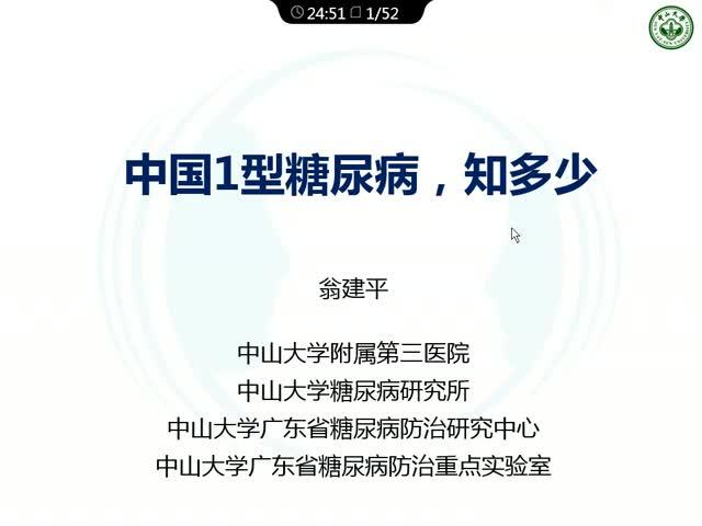 中国1型糖尿病患者知多少