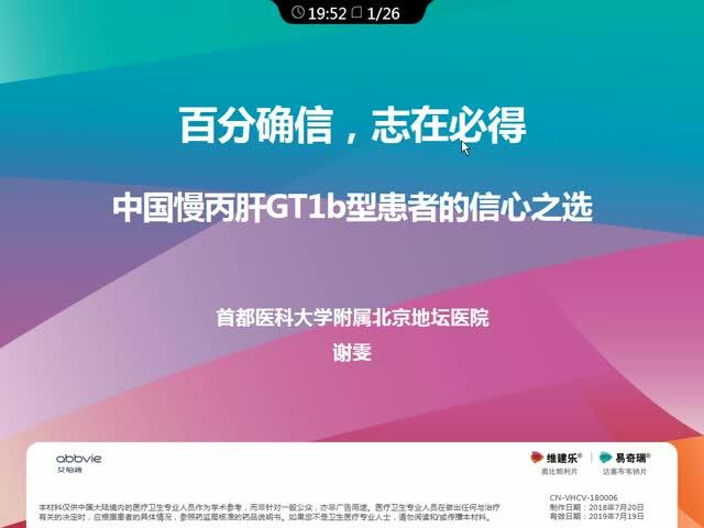 专题会议-百分确信,志在必得:中国慢丙肝GT1b型患者的信心之选