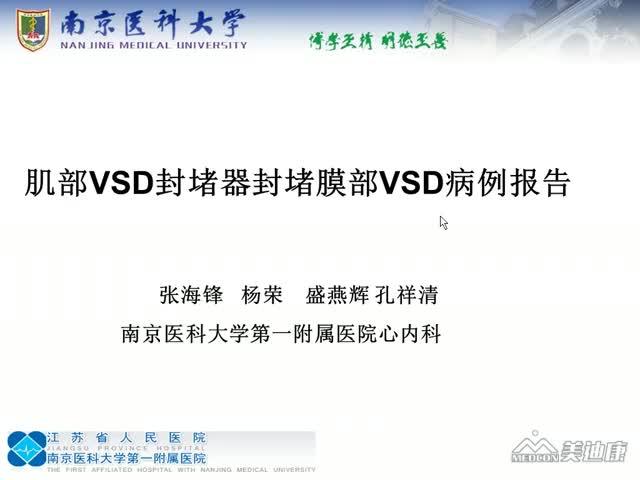 病例10:南京医科大学第一临床医学院