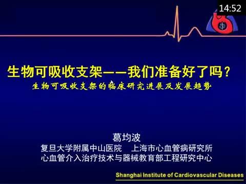 BVS国内外进展临床研究和未来中国应用前景