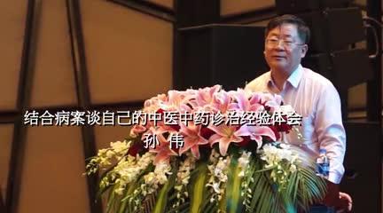 孙伟-结合病案谈自己的中医中药诊治经验体会