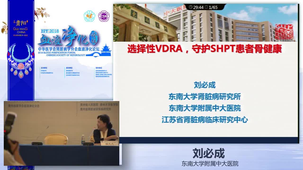 选择性VDRA:守护SHPT患者骨健康