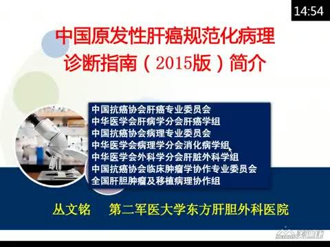中国原发性肝癌规范化病理诊断指南(2015版)对临床的意义