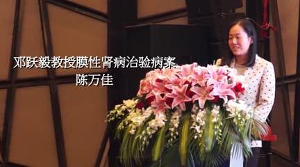 陈万佳-邓跃毅教授膜性肾病治验病案
