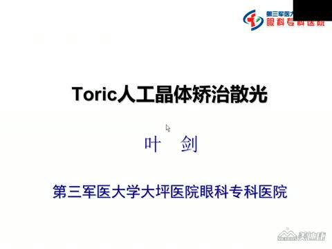 Toric 人工晶体的临床应用