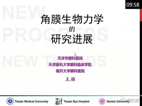 角膜屈光手术生物力学研究进展
