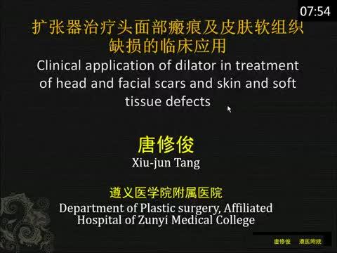扩张器治疗头面部瘢痕及皮肤软组织缺损中的临床应用