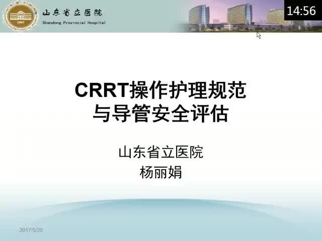 CRRT期间的操作护理规范与导管安全评估 Performance Standard of Nursing and Safety Evaluation of Catherter during CRRT