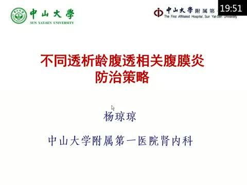 不同透析龄腹透相关腹膜炎防治策略