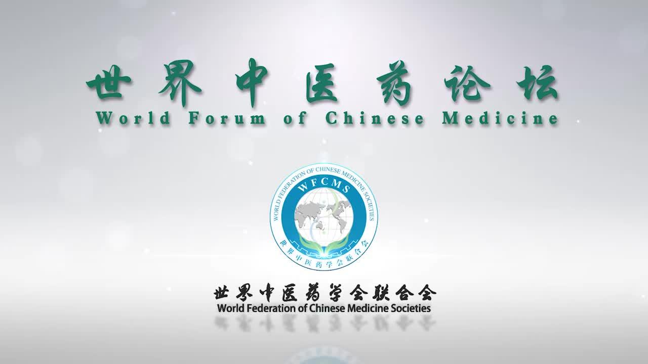 20160625孟庆刚--多学科交叉与融合促进中医药学术发展
