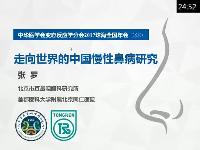 走向世界的中国慢性鼻病研究