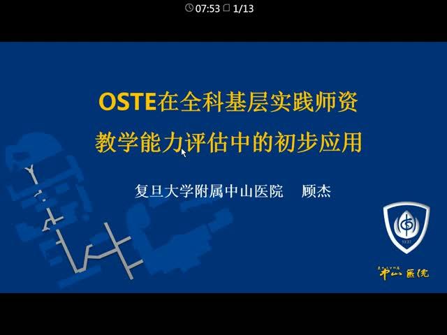 OSTE在全科基层实践师资教学能力评估中的初步应用