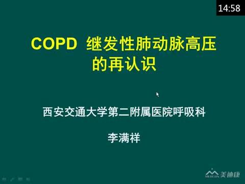 慢性阻塞性肺疾病相关的肺动脉高压的再认识