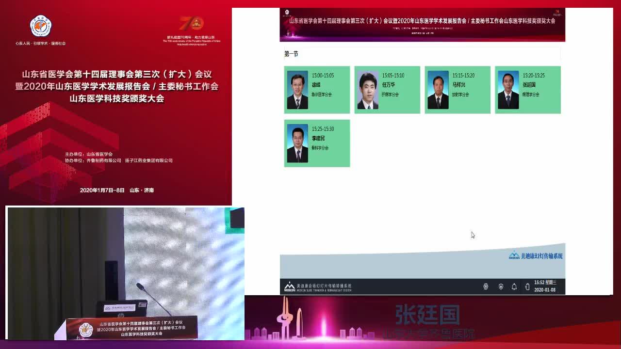 山东省医学会骨科学分会工作经验介绍