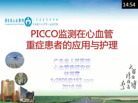 PICCO监测在心血管重症患者中的应用与护理