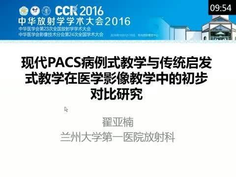 现代PACS病例式教学与传统启发式教学在医学影像教学中的初步对比研究